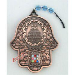 Home Blessing Hamsa Jewish Home Gift Judaica Hoshen